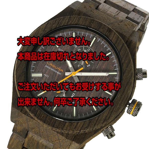 レビュー投稿で次回使える2000円クーポン全員にプレゼント 直送 ウィーウッド WEWOOD 木製 LAGUNA MADE IN ITALY ラグナ メンズ 腕時計 9818125 チョコレート 国内正規 【腕時計 国内正規品】 こちらはショップレビュー5点満点中4.2超えのショップとなります。