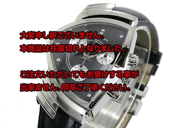 レビュー投稿で次回使える2000円クーポン全員にプレゼント 直送 ハミルトン HAMILTON ベンチュラ クロノ 腕時計 H24412732 【腕時計 海外インポート品】 こちらはショップレビュー5点満点中4.2超えのショップとなります。