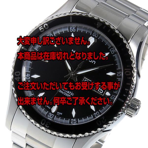 レビュー投稿で次回使える2000円クーポン全員にプレゼント 直送 ハミルトン ジャズマスター シービュー 自動巻き メンズ 腕時計 H37565131 ブラック 【腕時計 海外インポート品】 こちらはショップレビュー5点満点中4.2超えのショップとなります。