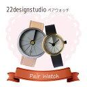 5000円以上送料無料 【ペアウォッチ】22designstudio 4th Dimension Watch 腕時計 CW02001 CW05002 【腕時計 海外インポート品】 レビュー投稿で次回使える2000円クーポン全員にプレゼント