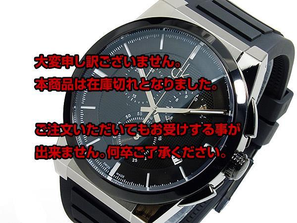 レビュー投稿で次回使える2000円クーポン全員にプレゼント 直送 カルバン クライン Calvin Klein ダート クオーツ メンズ 腕時計 K2S37CD1       【腕時計 海外インポート品】 こちらはショップレビュー5点満点中4.2超えのショップとなります。