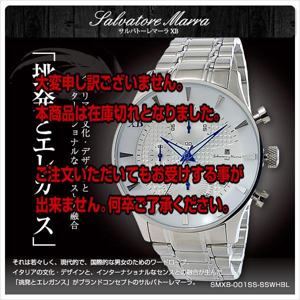 レビュー投稿で次回使える2000円クーポン全員にプレゼント 直送 サルバトーレマーラ XB メンズ クロノ 腕時計 SMXB-001SS-SSWHBL ホワイト文字盤 ステンレスベルト 【在庫限り特価 腕時計】 こちらはショップレビュー5点満点中4.2超えのショップとなります。