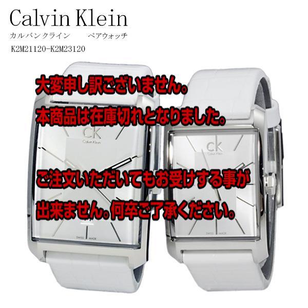 10000円以上送料無料 カルバン クライン ウィンドウ クオーツ ペアウォッチ 腕時計 K2M21120-K2M23120 【腕時計 ペアウォッチ】 レビュー投稿で次回使える2000円クーポン全員にプレゼント