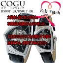 レビュー投稿で次回使える2000円クーポン全員にプレゼント 直送  コグ COGU ペアウォッチ 腕時計 BS00T-BK/BS01T-BK ブラック/ブラック
