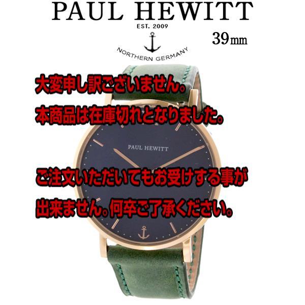レビュー投稿で次回使える2000円クーポン全員にプレゼント 直送 ポールヒューイット Sailor Line 39mm ユニセックス 腕時計 6451720 PHSARSTB12S ブルーラグーン/グリーン 【腕時計 海外インポート品】 こちらはショップレビュー5点満点中4.2超えのショップとなります。【?厚い】