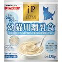 10000円以上送料無料 ジェーピースタイル 幼猫用離乳食(...