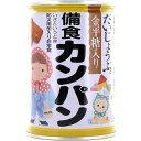10000円以上送料無料 備食カンパン(110g) フード ...