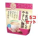 10000円以上送料無料 牛乳屋さんのやさしい珈琲 袋(220g*5コセット) 水・飲料 コーヒー インスタントコーヒー レビュー投稿で次回使える2000円クーポン全員にプレゼント