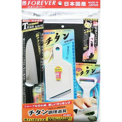10000円以上送料無料フォーエバーチタン調理道具5点セットFT-A錆びないお手入れ簡単(1セット)