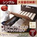 組立設置付 シンプル大容量収納庫付きすのこベッド Open Storage オープンストレージ 薄型プレミアムボンネルコイルマットレス付き シングル 深さラージ