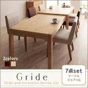 スライド伸縮テーブルダイニング Gride グライド 7点セット(テーブル+チェア6脚) W135-235