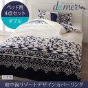 地中海リゾートデザインカバーリング demer ドゥメール 布団カバーセット ベッド用 ダブル4点セット