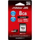 ビクター Micro SDカード 8GB Class6 10枚セット T-MICSD8CL6-10SET 【生活家電\記録メディア\microSDカード】