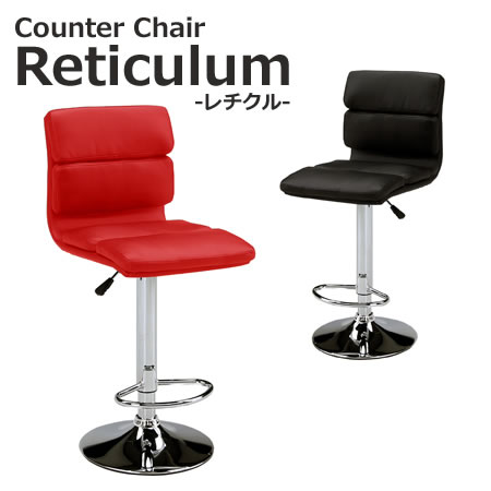 【送料無料】【Reticulum -レチクル-】カウンターチェア カウンターチェアー バースツール バースチェア カウンタースツール