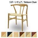 【代引不可】デザイナーズ家具 リプロダクト チェア ダイニングチェア イス 北欧 リプロダクト Yチェア リボーンチェア/Reborn Chair
