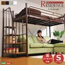 【※代引不可】ベッド ロフトベッド 『 階段付き ロフトベット RESIDENCE-レジデンス- 』 シングル パイプベッド 階段付き 05P03Dec16