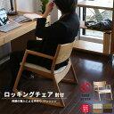 ロッキングチェア 木製 アームチェア 肘付き 椅子 いす おしゃれ ファブリック リラックス 完成品 新生活 映画鑑賞 読書/ ロッキングアームチェア