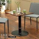 リビングテーブル カフェテーブル スクエア テーブル 高さ調整 正方形 モダン 高さ60cm 高さ45cm 1本脚 ティーテーブル 食卓 カフェ リビング 継ぎ脚 / リビング カフェテーブル SAGE サージュ