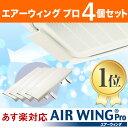 ●送料無料●【4個セット】エアーウィングプロ AW7-021...