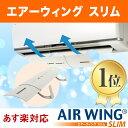エアコン 風除け 風よけ 風避け カバー / エアーウィングスリム AW10-021-01 アイボリー AIR WING Slim 暖房