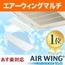 エアコン 風除け 風よけ 風避け カバー / エアーウィングマルチ AW14-021-01 アイボリー AIR WING Multi 暖房