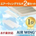 エアコン 風除け 風よけ 風避け カバー / 【2個セット】エアーウィングマルチ AW14-021-01 アイボリー AIR WING Multi 暖房