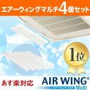 【スーパーDEAL30%ポイントバック】エアコン 風除け 風よけ 風避け カバー / 【4個セット】エアーウィングマルチ AW14-021-01 アイボリー AIR WING Multi 暖房