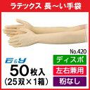【25双×1箱】エブノNo.420 ラテックス 長〜い手袋(各サイズ 25双)粉なしロング       S/M/L