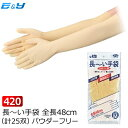 エブノ No.420 ラテックス 長〜い手袋 25双 粉なし Sサイズ ロング