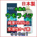 水晶水 ウモライフ(500ml)+水晶水 ウモライフ50ml(4320円)プレゼント 日本製 正規品
