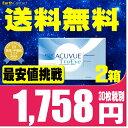 【送料無料】 ワンデーアキュビュートゥルーアイ 90枚パック 2箱セット ( コンタクト