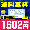 【送料無料】 アキュビューアドバンス 4箱セット ( コンタ...