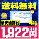 【送料無料】 アキュビューオアシス乱視用 4箱セット ( コンタクトレンズ コンタクト