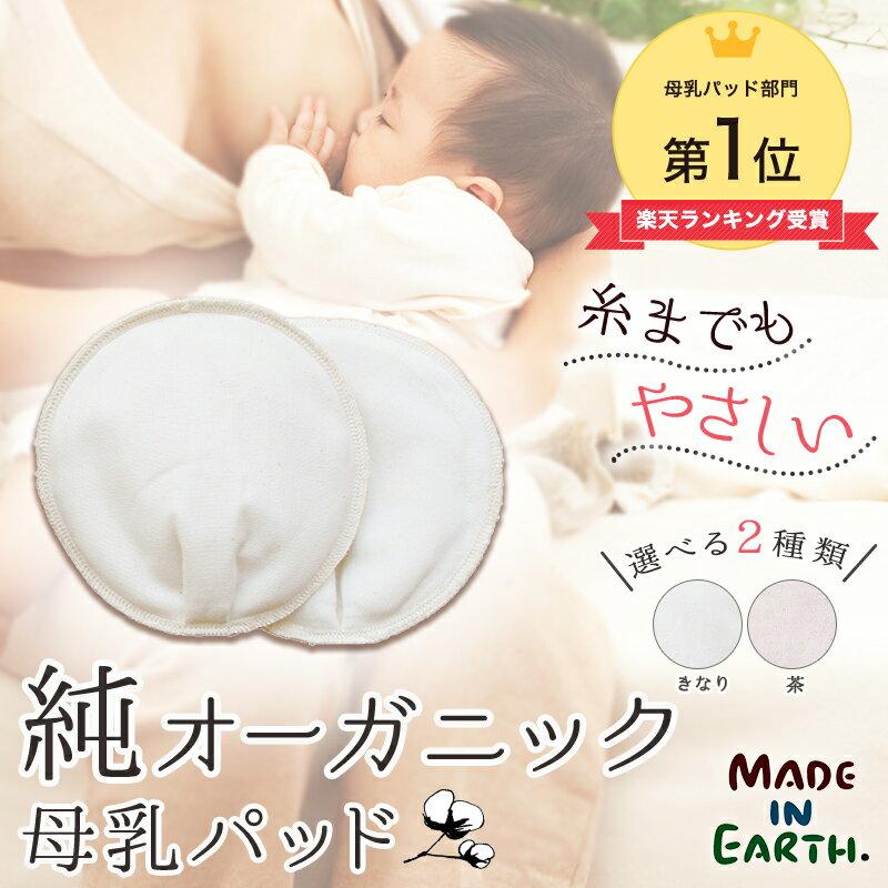 メール便送料無料母乳パッド(1セット2枚入り)メイドインアースオーガニックコットンオーガニックコット