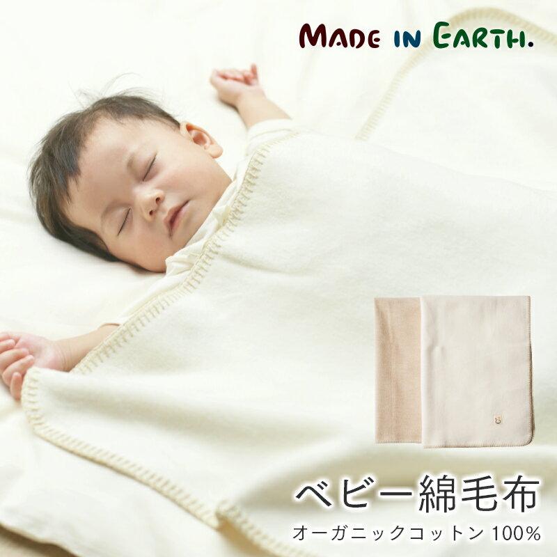 ベビー綿毛布メイドインアースオーガニックコットンベビーブランケット無地毛布日本製あったか暖かい洗える