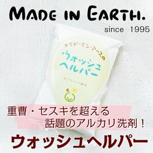 ウォッシュヘルパー ナプキン ナトリウム アルカリ メイドインアース