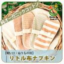 メイドインアースのリトル布ナプキン[2枚セット][軽い日 おりもの用に][オーガニックコットン]【か