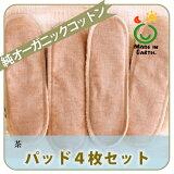 メイドインアースの布ナプキン用 替パッド4枚セット[起毛/茶][オーガニックコットン]【かぶれ|ムレ|かゆみ|生理痛|生理不順|月経|冷え性|冷え取り|月経血コントロール|尿漏れ】