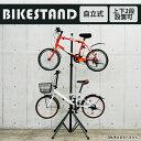 【送料無料・代引不可】 ロードバイクスタンド(自立型)EF-BS-01A 部屋置き  室内保管 メンテナンススタンド ディスプレイスタンド バイクハンガー 自転車スタンド ロードバイク クロスバイク 収納