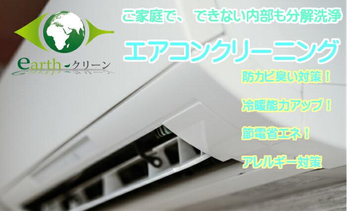 大人気!掃除機能付きエアコンクリーニング【抗菌仕...の商品画像