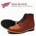ショッピング数 REDWING レッドウィング ベックマンブーツ 6インチ Round-toe シガー フェザーストーン Cigar Featherstone Dワイズ Style No.9416