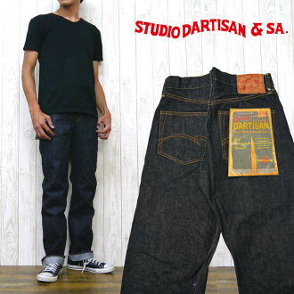 28-36 inches of [free shipping] STUDIO D'ARTISAN [ステュディオ・ダ・ルチザン (studio ダルチザン)] SD-101 regular straight jeans (jeans / jeans denim)