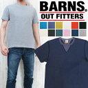 バーンズ BARNS Tシャツ 半袖 4本針縫い クルーネック ユニオンスペシャル フラットシーマー BR-8145 【2017年 春夏 新作】 【メール便OK】