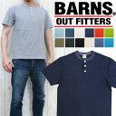 バーンズ BARNS Tシャツ 半袖 4本針縫い ヘンリーネック ユニオンスペシャル フラットシーマー BR-8146 【2017年 春夏 新作】 【メール便OK】