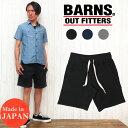 バーンズ BARNS ハーフパンツ ショーツ ショート スウェット 吊り編み 編み 裏毛 BR-5930