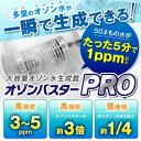 オゾンバスタープロオゾン/生成/発生器/オゾン発生装置/空気清浄機/空気清浄器/比較/オゾン発生器/オゾン装置