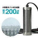 【送料無料】オゾンバスター インダストリーオゾン水