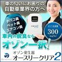 【送料無料】オースリークリア2オゾン/生成/発生器/オゾン発...