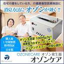 【送料無料】オゾンケア オゾン生成量100mg/hr 24時...