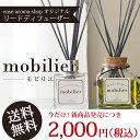 アロマリードディフューザー ガラス mobilier(ガラス...